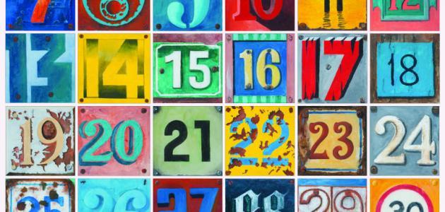 تفسير حلم الأرقام في المنام
