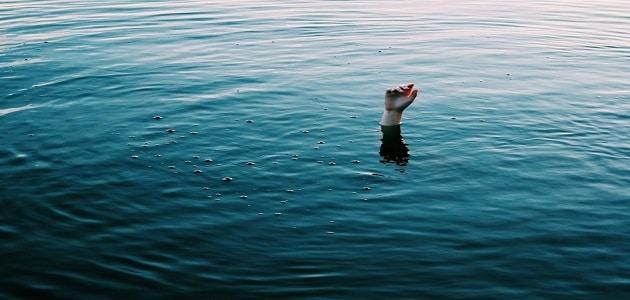 تفسير النجاة من الغرق في المنام للمطلقة