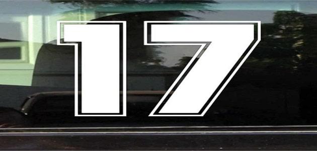 تفسير رؤية رقم 17 في المنام وما الذي يدل عليه رقم 17