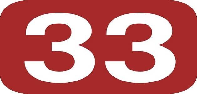 تفسير رؤية رقم 33 في المنام