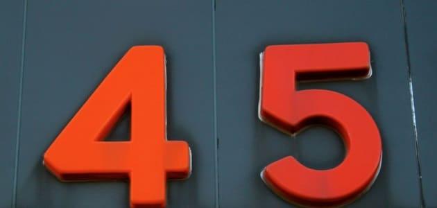 تفسير رؤية رقم 45 في المنام لابن سيرين